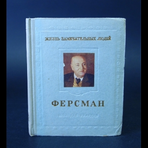 Писаржевский О. - Ферсман