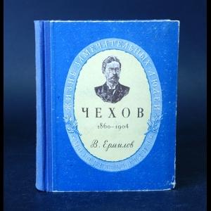 Ермилов В. - Чехов