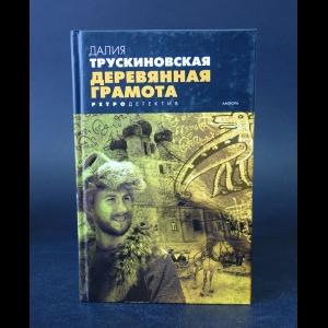 Трускиновская Далия - Деревянная грамота