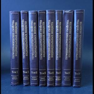 Авторский коллектив - Термодинамические свойства индивидуальных веществ в 4 томах (комплект из 8 книг)