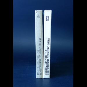 Немировский А.И. - Книга для чтения по истории Древнего мира. Книга для чтения по истории Средних веков (комплект из 2 книг)