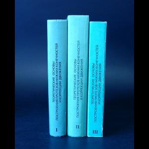 Фарбер Б.С., Витензон А.С., Морейнис И.Ш. - Теоретические основы построения протезов нижних конечностей и коррекции движения (комплект из 3 книг)
