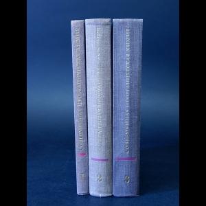Коттон Ф., Уилкинсон Дж. - Современная неорганическая химия (комплект из 3 книг)