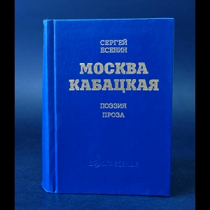 Есенин С.А. - Москва Кабацкая