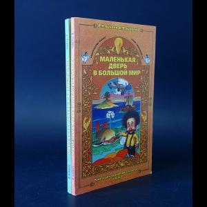 Бунеев Р.Н., Бунеева Е.В. - Литературное чтение. 2 класс. Маленькая дверь в большой мир (комплект из 2 книг)