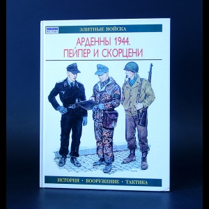 Паллю Ж.-П. - Арденны 1944. Пейпер и Скорцени
