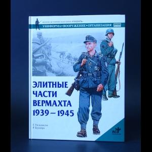Уильямсон Г. - Элитные части Вермахта 1939 - 1945