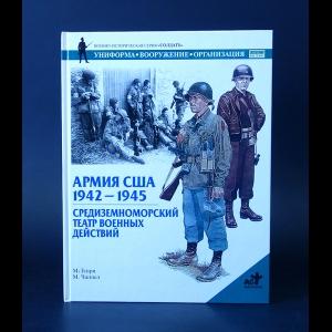 Генри М. - Армия США 1942-1945. Средиземноморский театр военных действий