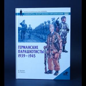 Кверри Б. - Германские парашютисты 1939-1945