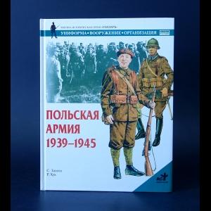 Залога С. - Польская армия