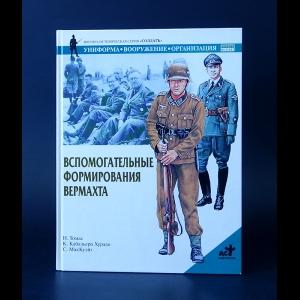 Томас Н., Кабальеро Хурадо К. - Вспомогательные формирования Вермахта