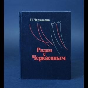 Черкасова Н. - Рядом с Черкасовым