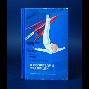 Томан Николай - В созвездии трапеции