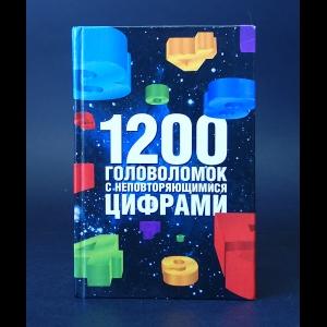 Сухин И.Г. - 1200 головоломок с неповторяющимися цифрами