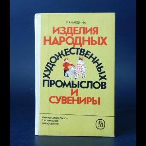 Бардина Р.А. - Изделия народных художественных промыслов и сувениры