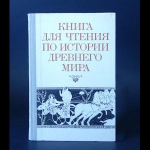 Авторский коллектив - Книга для чтения по истории Древнего мира