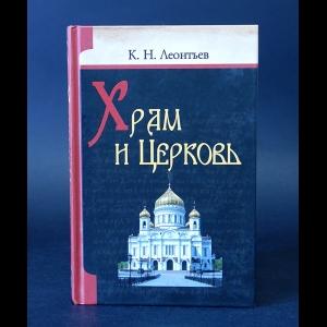 Леонтьев Константин - Храм и церковь