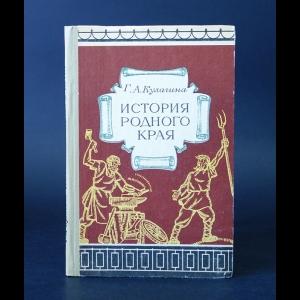 Кулагина Г.А. - История родного края