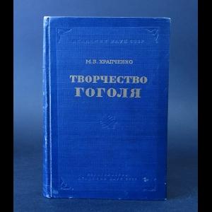 Храпченко М.Б. - Творчество Гоголя