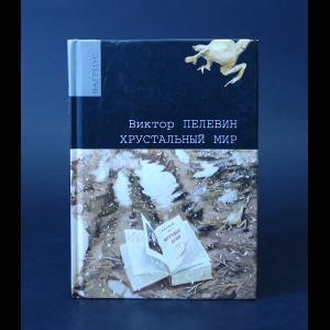 Пелевин Виктор - Хрустальный мир