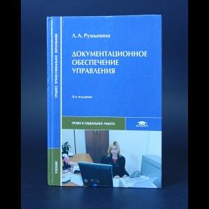 Румынина Л.А. - Документационное обеспечение управления