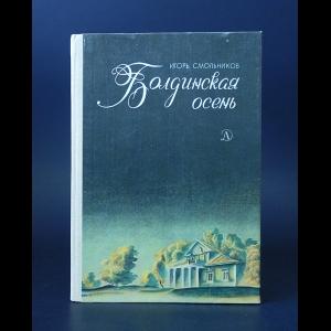 Смольников Игорь - Болдинская осень