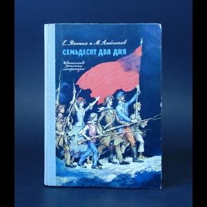 Яхнина Е., Алейников М. - Семьдесят два дня: Рассказы о Парижской коммуне
