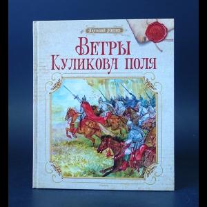 Митяев Анатолий - Ветры Куликова поля