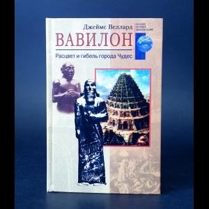 Веллард Дж. - Вавилон. Расцвет и гибель города Чудес