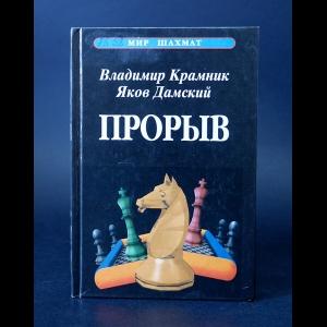 Крамник Владимир, Дамский Яков  - Прорыв