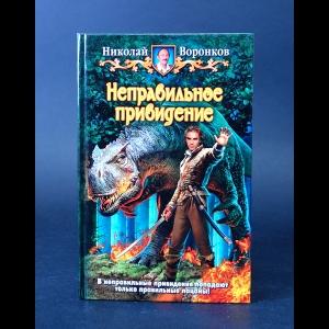 Воронков Николай - Неправильное привидение