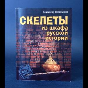Мединский Владимир - Скелеты из шкафа русской истории