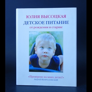 Высоцкая Юлия - Детское питание. От рождения и старше