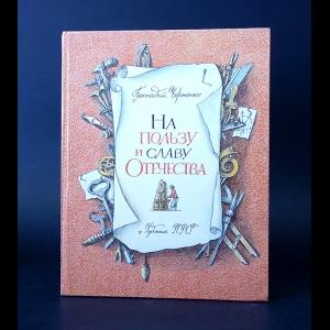 Черненко Геннадий  - На пользу и славу Отечества