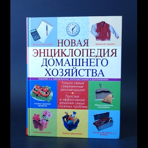 Михайлова Ирина - Новая энциклопедия домашнего хозяйства