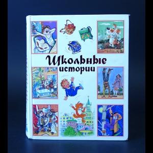 Авторский коллектив - Школьные истории