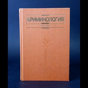 Авторский коллектив - Криминология