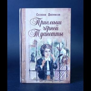 Джемисон Сесилия - Приемыш черной Туанетты