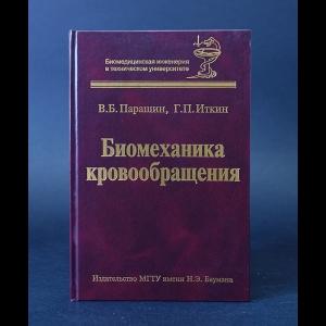 Парашин В.Б., Иткин Г.П. - Биомеханика кровообращения