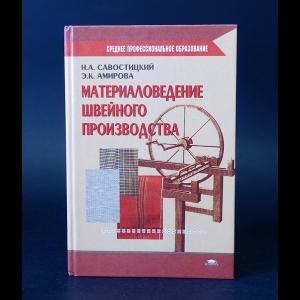 Савостицкий Н.А., Амирова Э.К. - Материаловедение швейного производства