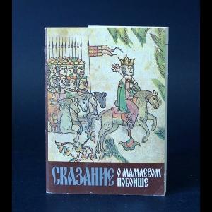 Авторский коллектив - Сказание о Мамаевом побоище - набор открыток
