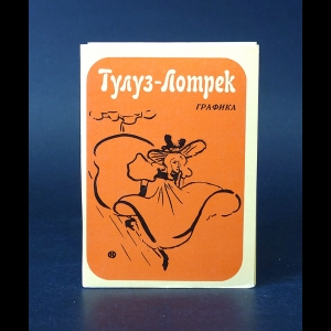 Авторский коллектив - Тулуз-Лотрек Графика - набор открыток