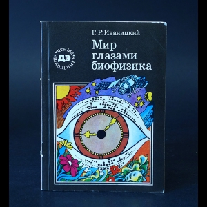 Иваницкий Г.Р. - Мир глазами биофизика