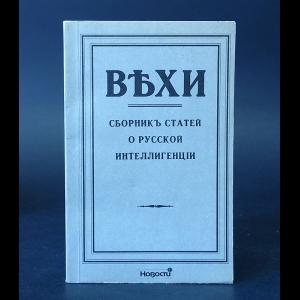 Авторский коллектив - Вехи. Сборник статей о русской интеллигенции