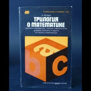 Реньи Альфред - Трилогия о математике