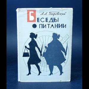 Покровский А.А. - Беседы о питании