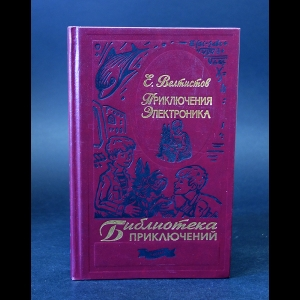 Велтистов Евгений - Приключения Электроника