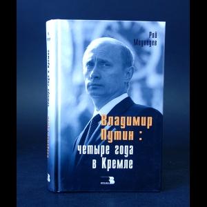 Медведев Рой - Владимир Путин: четыре года в Кремле