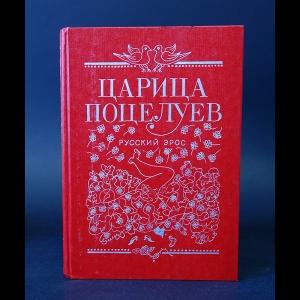 Авторский коллектив - Царица поцелуев/ Русский эрос