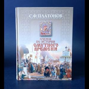Платонов С.Ф. - Очерки по истории Смутного времени